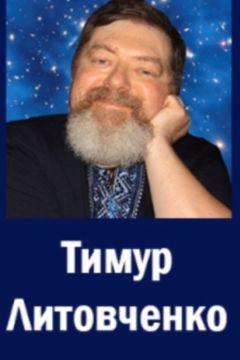 Казки Тимура Литовченка