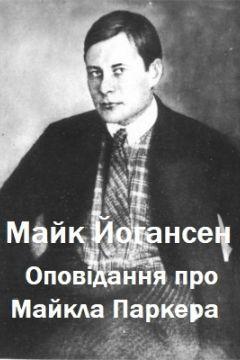 Оповідання про Майкла Паркера https://web.lihtar.in.ua/library/khudozhnja-literatura/mayk-yohansen-opovidannja-pro-maykla-parkera-