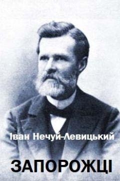 Запорожці. Казка https://web.lihtar.in.ua/library/dytjacha-literatura/ivan-nechuy-levyckyy-zaporozhci-kazka