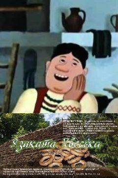 Язиката Хвеська