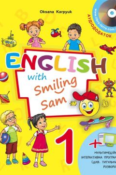 "Підручник для 1 класу ""English with Smiling Sam 1"". Аудіододаток https://web.lihtar.in.ua/library/osvita-dlja-ditey/oksana-karp039uk-pidruchnyk-dlja-1-klasu-quotenglish-with-smiling-sam-1quot-audiododatok"