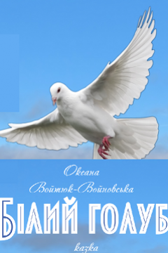 Білий Голуб https://web.lihtar.in.ua/library/dytjacha-literatura/oksana-voytuk-voynovska-bilyy-holub/bilyy-holub