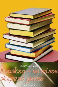 Книга - не тільки джерело знань. Оповідання https://web.lihtar.in.ua/library/khudozhnja-literatura/oleksandr-shepitko-knyha-ne-tilky-dzherelo-znan-opovidannja/knyha-ne-tilky-dzherelo-znan