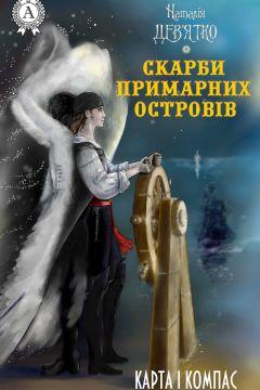 Скарби Примарних островів. Карта і компас https://web.lihtar.in.ua/library/khudozhnja-literatura/skarby-prymarnykh-ostroviv-knyha-persha-trylohii-quotkarta-i-kompasquot