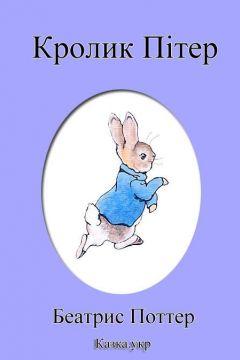 Кролик Пітер