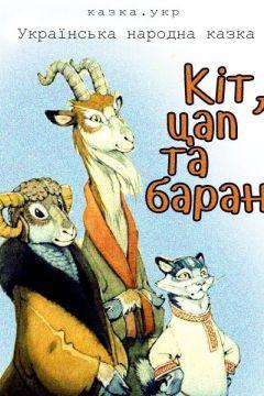 Кіт, цап та баран