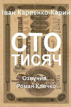 Сто тисяч. Комедія в чотирьох діях https://web.lihtar.in.ua/library/khudozhnja-literatura/ivan-karpenko-karyy-sto-tysjach-komedija-v-chotyrokh-dijakh
