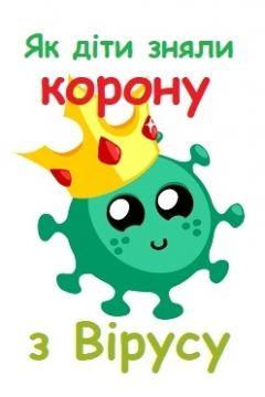 Як діти зняли корону з Вірусу https://web.lihtar.in.ua/library/dytjacha-literatura/natalija-pysarenko-jak-dity-znjaly-koronu-z-virusu-kazka