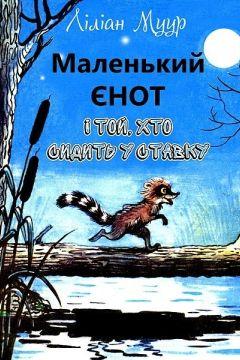 Маленький Єнот https://web.lihtar.in.ua/library/dytjacha-literatura/lilian-muur-malenkyy-enot/malenkyy-enot