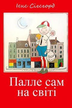 Палле сам на світі https://web.lihtar.in.ua/library/dytjacha-literatura/iens-sihshord-palle-sam-na-sviti/palle-sam-na-sviti