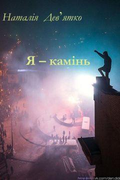 Я - Камінь https://web.lihtar.in.ua/library/khudozhnja-literatura/natalija-dev039jatko-ja-kamin-novela/ja-kamin-1