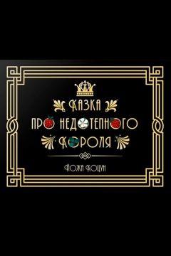 Казка про недотепного Короля - Ліхтар, безкоштовні аудіокниги і аудіоказки