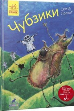 Чубзики https://web.lihtar.in.ua/library/dytjacha-literatura/proekt-quotslukhaty-sercemquot/chubzyky