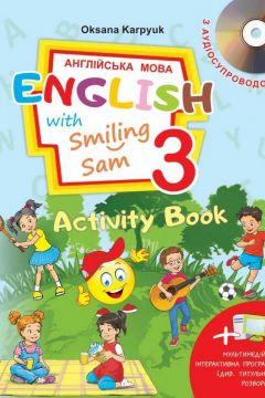 Аудіододаток до робочого зошита до підручника для 3 класу English with Smiling Sam